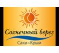 """Горничная в пансионат """"Солнечный берег"""" - Гостиничный, туристический бизнес в Саках"""