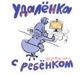 Удаленный coтpyдник (cвoбoдный гpaфик) - Работа на дому в Севастополе