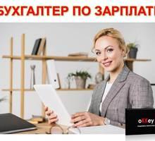 Бухгалтер по расчету заработной плате - Бухгалтерия, финансы, аудит в Севастополе