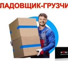 Кладовщик-грузчик - Логистика, склад, закупки, ВЭД в Севастополе