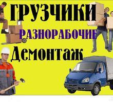 Услуги грузчиков - Услуги грузчиков в Симферополе