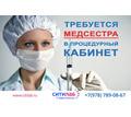 В медицинский центр СИТИЛАБ требуется медицинская сестра в процедурный кабинет - Медицина, фармацевтика в Севастополе
