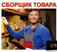 Сборщик товара (колбасные изделия) - Рабочие специальности, производство в Севастополе