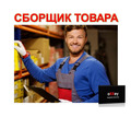 Сборщик товара - Рабочие специальности, производство в Севастополе