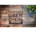 Требуется швея - Другие сферы деятельности в Севастополе