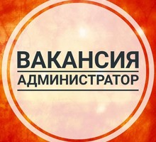 Требуется АДМИНИСТРАТОР - Руководители, администрация в Феодосии