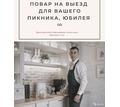 Повар на ваше мероприятие ( пикник, свадьба, барбекю и т.д) - Бары, кафе, рестораны в Севастополе