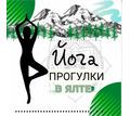 Женские ЙОГА прогулки - Отдых, туризм в Ялте