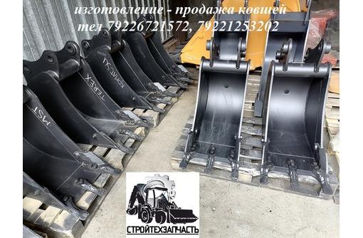 Узкий ковш Mst 544/542 Volvo 61/71 Terex 860/990 Jcb 3cx/4cx - Другие запчасти в Севастополе
