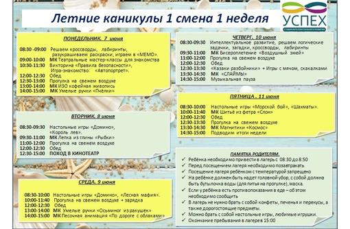 """Летние каникулы в студии """"УСПЕХ"""" (ост. Океан) - Детские развивающие центры в Севастополе"""