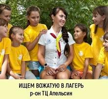 Ищем вожатую в лагерь (р-он Камышовая) - Работа для студентов в Севастополе