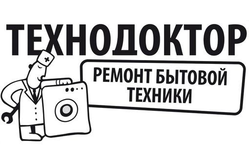 Ремонт стиральных машин, холодильников, бойлеров, телевизоров в Форосе – «Технодоктор»: надежно! - Ремонт техники в Форосе