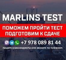 Поможем. подготовим к сдаче Marlins Test. - Обучение для моряков в Севастополе