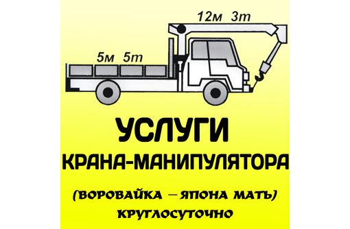 Манипулятор (воровайка ) 5-ти тонник, стрела - 3 т.  в Севастополе. КРУГЛОСУТОЧНО. - Инструменты, стройтехника в Севастополе