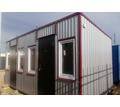 Бытовка офис - Металлические конструкции в Керчи