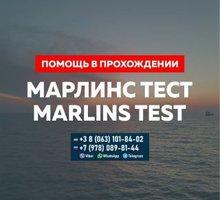 Поможем. подготовим к сдаче Marlins Test и др. - Обучение для моряков в Керчи