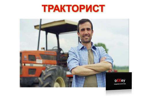 Тракторист - Рабочие специальности, производство в Севастополе