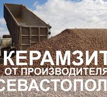 Керамзит в Севастополе - Сыпучие материалы в Севастополе