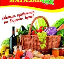 Продавец в отдел гастрономии - Продавцы, кассиры, персонал магазина в Симферополе