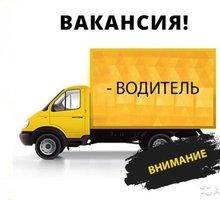 Водитель -экспедитор - Автосервис / водители в Крыму