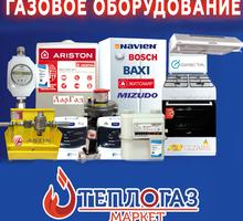 Газовое оборудование в Севастополе - компания «ТеплоГазМаркет», всегда надежно и выгодно - Газ, отопление в Севастополе