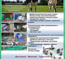 Оборудование для производства комбикормов - Сельхоз техника в Алупке