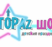Аниматор. Ведущий детских праздников - Культура, искусство, музыка в Севастополе