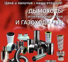 Дымоходы и газоходы ГГН в Севастополе – отличное качество! - Газ, отопление в Севастополе