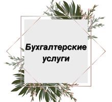 Бухгалтерские услуги и сопровождение - Бухгалтерские услуги в Симферополе