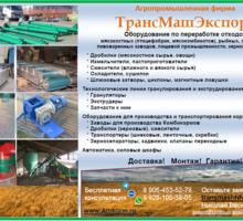 Завод по изготовлению комбикормов - Сельхоз техника в Армянске