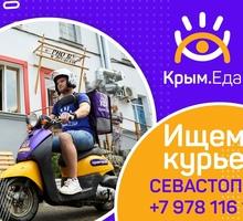 Ищем КУРЬЕРА! - Бары / рестораны / общепит в Черноморском