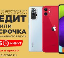 Покупайте любой iPhone в кредит или рассрочку. Доставка по Крыму, официальная гарантия, РСТ товары. - Смартфоны в Крыму