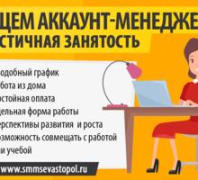 Аккаунт менеджер (СММ менеджер) в Севастополе - СМИ, полиграфия, маркетинг, дизайн в Севастополе
