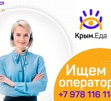ОПЕРАТОР call-центра в доставке еды! - Бары / рестораны / общепит в Черноморском