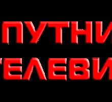 Антенный мастер. Установка спутниковых и аналоговых антенн - Спутниковое телевидение в Ялте