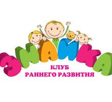 Центры раннего развития в Феодосии – «Знайка»: все для гармоничного развития ребенка! - Детские развивающие центры в Крыму