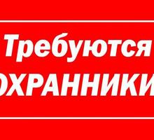 Требуются ОХРАННИКИ! - Охрана, безопасность в Крыму