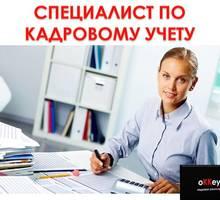 Специалист по кадрам - Бухгалтерия, финансы, аудит в Севастополе