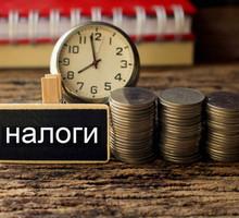 Консультант по налогам (Налоговый консультант) - Бухгалтерские услуги в Севастополе
