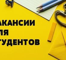 Приглашаем на работу студентов - Работа для студентов в Севастополе