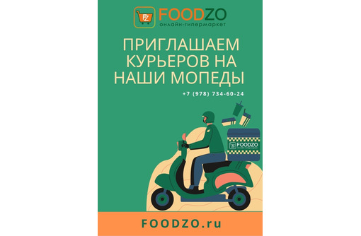 Требуются курьеры для доставки продуктов - Бары / рестораны / общепит в Севастополе