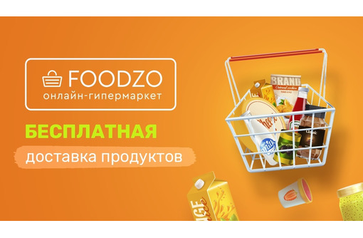 Требуется товаровед в онлайн-гипермаркет Foodzo - Логистика, склад, закупки, ВЭД в Севастополе