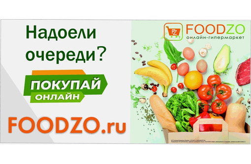 Требуются комплектовщики в онлайн-гипермаркет Foodzo - Логистика, склад, закупки, ВЭД в Севастополе