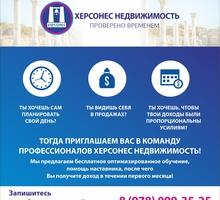 Риэлтор в агентство 蘆 Херсонес - Недвижимость, риэлторы в Севастополе