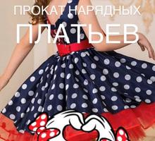 Прокат платьев на выпускной в Симферополе - ателье-салон «Эльф»: всегда отличный результат! - Ателье, обувные мастерские, мелкий ремонт в Крыму