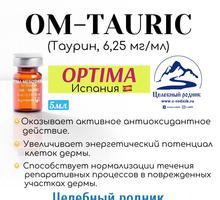 Мезотерапия OM-TAURIC (Таурин, 6,25 мг/мл) 5 мл - Товары для здоровья и красоты в Ялте