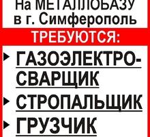 На металлобазу г.Симферополь требуются: газоэлектросварщик, стропальщик, грузчик - Рабочие специальности, производство в Крыму