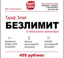 Эксклюзивные тарифы от МТС в Крыму - Другое в Крыму