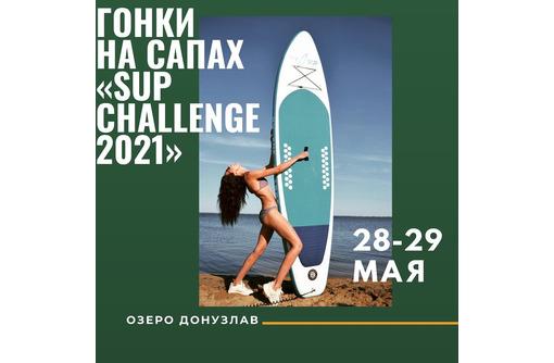 Гонки на САПах!Активный отдых в Крыму!!! - Активный отдых в Черноморском