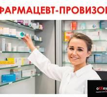 Фармацевт-провизор - Медицина, фармацевтика в Севастополе